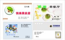 茶餐厅美食店名片图片