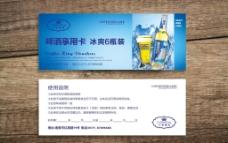 啤酒卡图片