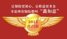 2015开门红图片