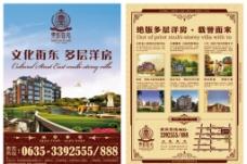 房地產海報圖片
