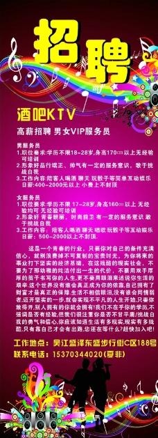 KTV招聘易拉寶圖片
