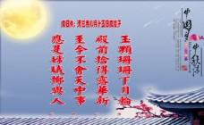 中国梦中秋情海报图片