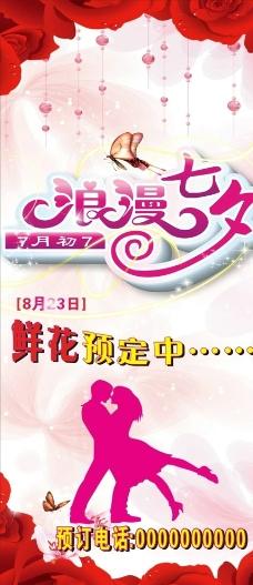 花店七夕情人节海报图片