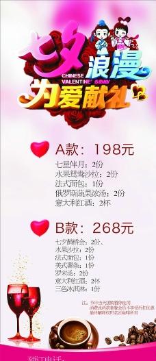 餐厅七夕情人节套餐海报图片
