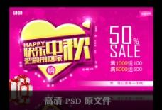 中秋节  节日  海报  吊旗图片