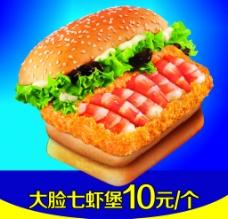 大脸七虾堡图片