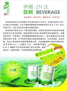 仙踪草茶宣传单图片