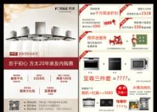 电器宣传页图片