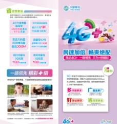 中国移动4G折页图片