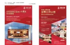 房地产 DM 海报 报广 创意图片