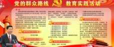 党的群众路线教育实践活动宣传栏图片