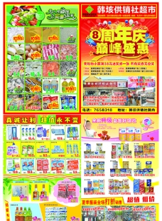 超市彩页 超市DM 周年庆图片