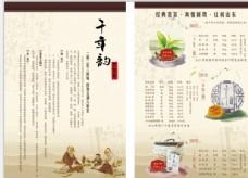 茶单页图片