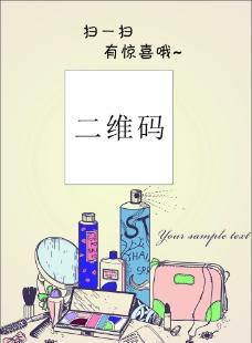 化妆品二维码台卡图片