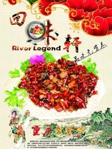 重庆辣子鸡图片