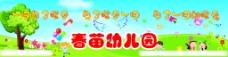 春苗幼儿园图片