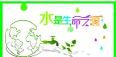 节约用水 水是生命之源 彩色图片