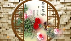 岛语花香3D背景墙图片