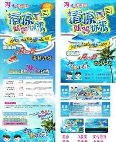 游泳X展架、海报宣传单图片