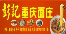 重庆面庄招牌图片