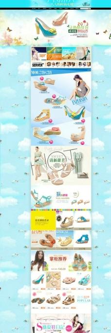 淘宝天猫女鞋活动首页图片