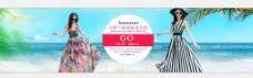 淘宝海边女装店海报设计装修图片