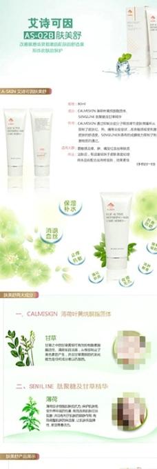化妆品详情页图片