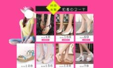 女鞋关联销售图片