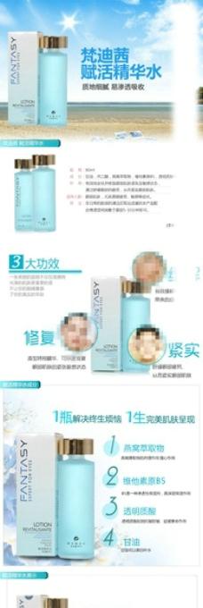 化妆品 详情页图片