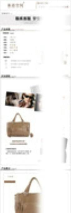 淘宝纯皮女包详情页设计模板图片