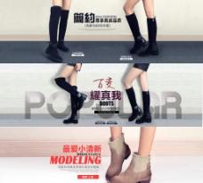 淘宝长款短款女靴海报psd素材图片