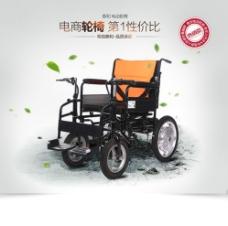 淘宝轮椅海报倏尔广告图图片