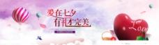 情人节七夕海报图片