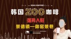 韩国ZOO咖啡图片