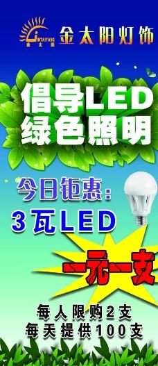 倡导led绿色照明蓝色背景展架图片