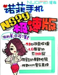 诺菲手机NS29极速POP海报图片