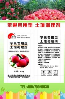 苹果专用肥 tif分层图图片