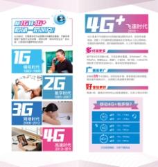 中国移动单页图片