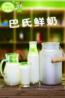 巴氏鲜奶图片