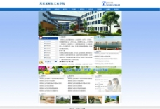 学校蓝色网站图片