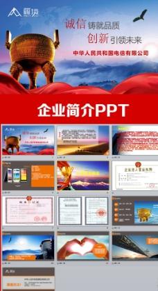 企业文化公司简介产品宣传PPT