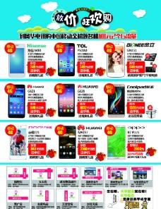 移动手机特价宣传单图片