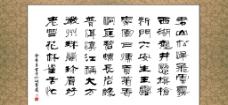 茶书法图片