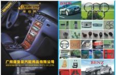 汽车内饰广告设计图片