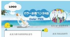 水彩笔包装图片