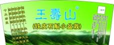 王寿山不干胶图片