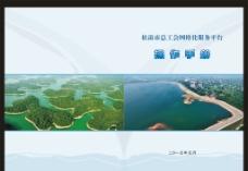 网格化服务平台操作手册封面图片
