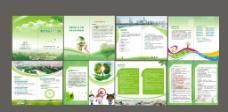 环境创卫手册图片