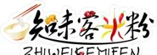米粉logo图片