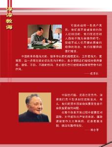领导人反腐宣传图片